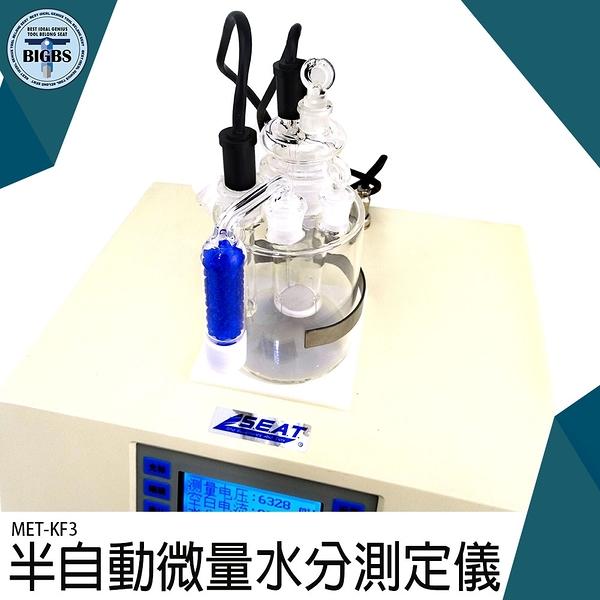 數顯卡氏水分滴定儀 油品電解液 溶劑檢測儀 化工廠 水分析儀檢測儀 KF3 庫倫滴定水份測試儀