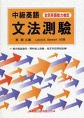 (二手書)中級英語文法測驗(全民英語能力分級檢定2)