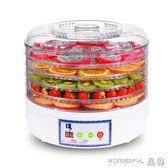 乾果機 小型食品烘乾機家用乾果機寵物肉類水果蔬菜食物脫水風乾機 220v JD 限時搶購