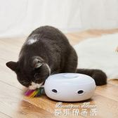 貓咪最愛甜圈智慧電動逗貓器神器玩具自動老鼠斗貓棒用品  麥琪精品屋