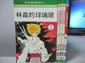 【書寶二手書T4/漫畫書_NSJ】玻璃球的森林_1~5集合售