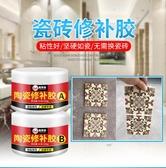 瓷磚修補劑 瓷磚修補劑陶瓷膏坑洞填補膏地磚牆磚裂縫黏合防水填縫釉面修復膠 1色