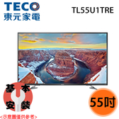 【TECO東元】55吋 4K智慧聯網液晶電視 TL55U1TRE 送貨到府
