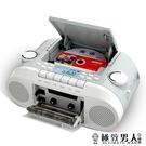 CD機 磁帶播放機CD機復讀機可充電光碟磁帶cd一體藍芽收錄音機多功能學生英語學【極致男人】