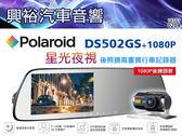 【Polaroid】寶麗萊DS502GS+1080P後鏡頭星光夜視後照鏡行車紀錄器 *F1.8光圈/150度廣角/GPS測速預警