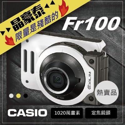 黑 白 快速出貨CASIO EX-FR100 現貨 自拍神器 美肌 防水 送 64G高速記憶卡 + 8好禮 高雄 晶豪泰