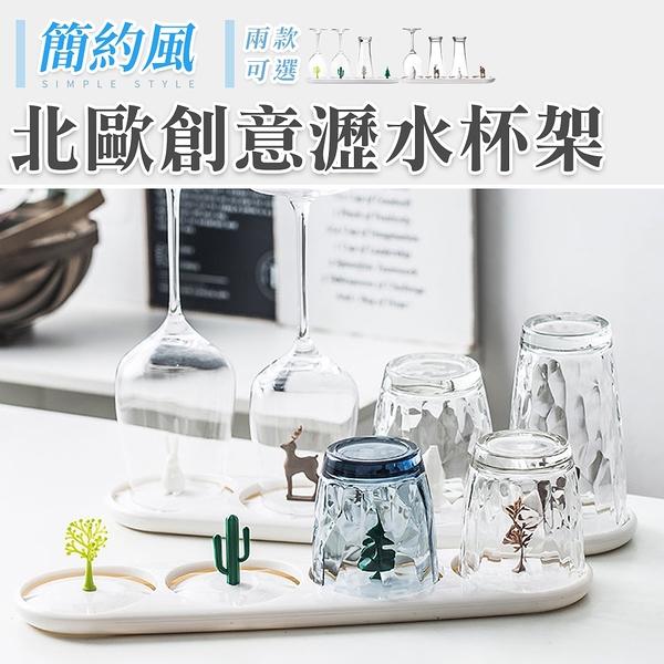 收納架 塑膠杯托 置物架 瀝水架 北歐創意瀝水杯架(二款選) NC17080809 ㊝加購網