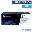 原廠碳粉匣 HP 黑色 CF230A/CF230/230A/30A /適用 HP M203d/M203dn/M203dw/M227sdn/M227fdw