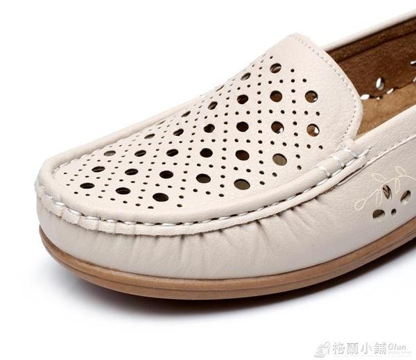 大碼鏤空女鞋平底單鞋媽媽鞋沖孔護士鞋牛筋平跟豆豆鞋女 格蘭小鋪