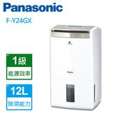 現貨供應  Panasonic 國際牌 12L 一級能效高效型除濕機 F-Y24GX