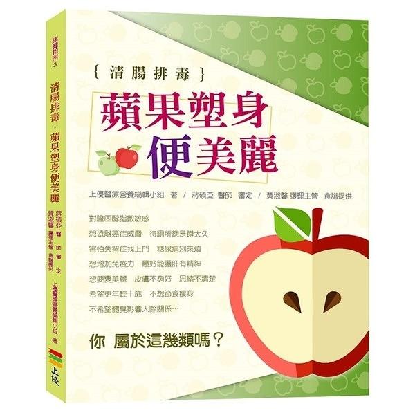 清腸排毒蘋果塑身便美麗