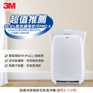 3M 超濾淨型 進階版空氣清淨機(3-7坪) CHIMSPD-01UCRC-1 [24期0利率]