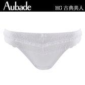 Aubade-古典美人S-L蕾絲丁褲(白)HG