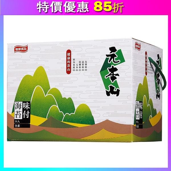 元本山味付海苔20入禮盒【免運代客送禮】【合迷雅好物超級商城】