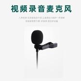 麥克風 領夾式收音麥錄音專用麥克風適用抖音快手直播吃播聲控話筒電腦網課 星河光年