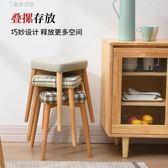 凳子家用餐凳實木化妝凳創意小板凳客廳 奈斯女裝 YYJ