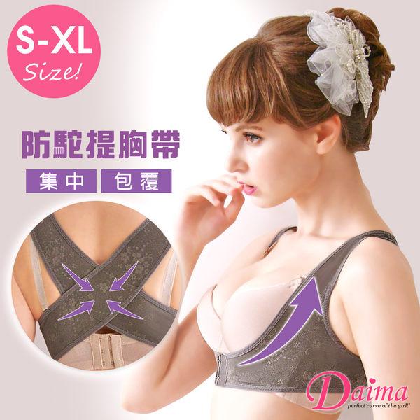 托胸帶  包覆副乳420丹緹花X型防駝胸托、集中爆乳美姿帶S~XL(鐵灰色)【Daima黛瑪】
