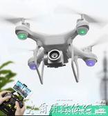無人機高清專業無人機遙控飛機超長續航模直升機兒童玩具四軸飛行器 【全網最低價】