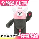 日本 穿著熊娃娃 寶可夢 神奇寶貝 太陽與月亮 日月版【小福部屋】