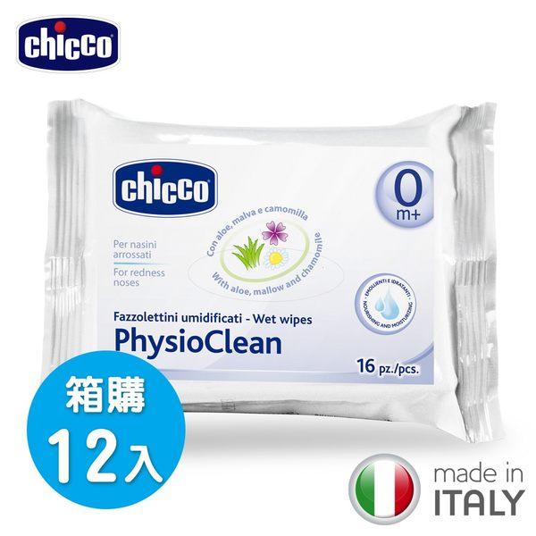 chicco-超柔潤濕巾