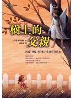 二手書博民逛書店 《樹上的父親-CIAO 10》 R2Y ISBN:9574502023│茱蒂.帕斯科