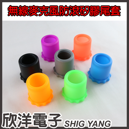 無線麥克風防滾矽膠尾套(1174)(七種色系)(商品顏色隨機出貨)
