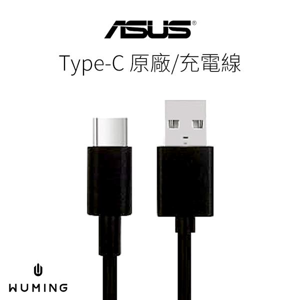 華碩 原廠品質 Type-C PD 充電線 傳輸線 支援快充 QC 3.0 Zenfone3 Zoom Ultra AR ASUS 『無名』 M08108