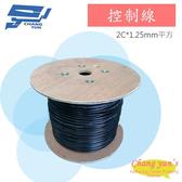 高雄/台南/屏東監視器 控制電纜 控制線 1.25mm平方 2C 電纜線 監視器 2芯 100米 PVC 抗UV材質