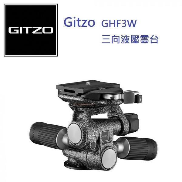 【聖影數位】法國 GITZO GHF3W 三向液壓雲台【公司貨】