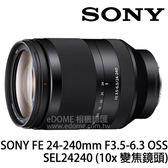 SONY FE 24-240mm F3.5-6.3 OSS (24期0利率 免運 索尼公司貨 SEL24240) 全片幅 E接環 旅遊鏡