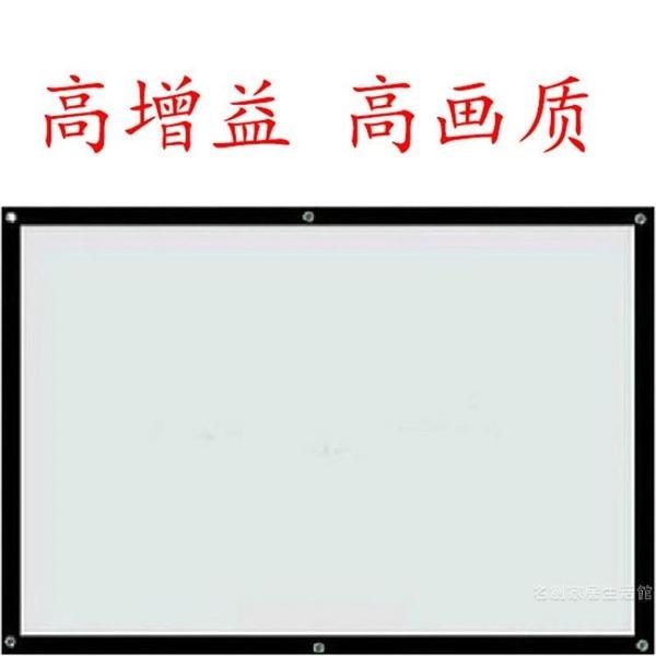 3D高清簡易幕布60-150寸家用投影儀幕布壁掛幕投影布幕布便攜幕布【免運】