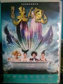影音專賣店-E08-031-正版DVD*港片【美人魚】-鄧超*羅志祥*林允