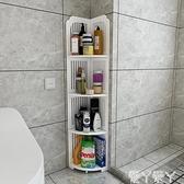 浴室收納架衛生間置物架浴室廁所洗手間洗漱臺多層墻角落地式三角收納架櫃子LX 愛丫 免運