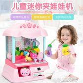 抓娃娃機迷你夾娃娃機小型家用投幣電動游戲機兒童夾公仔機玩具 igo摩可美家