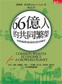 (二手書)66億人的共同繁榮