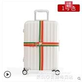 行李綁帶一字打包帶行李箱帶綁帶旅行必備托運加固捆扎帶十字拉桿箱捆綁帶 萊俐亞