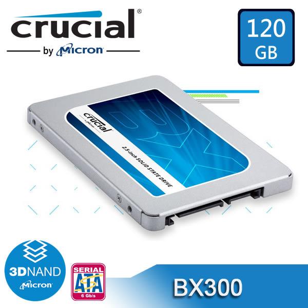 【免運費】美光 Micron Crucial BX300 120GB SATA3 2.5吋 SSD 固態硬碟 / MLC顆粒 公司貨 120G