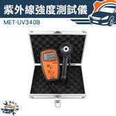 『儀特汽修』紫外線照度計太陽光檢測儀輻射強度測試儀UVA UVB 輻照計MET UV340B