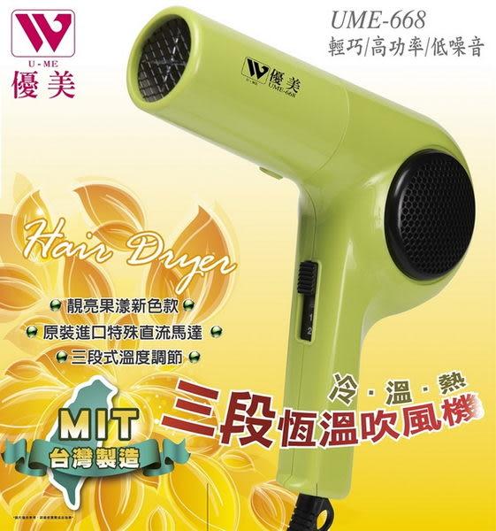 【優美】三段恆溫吹風機 UME-668