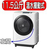 HITACHI日立【BDNV115AJ】洗衣機《11.5公斤,左開》