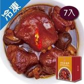 台畜傳統燉豬腳/盒X7【愛買冷凍】