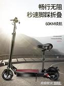 鋰電池電動滑板車成人摺疊代駕兩輪代步車迷你電動車電瓶車 3 伊衫風尚