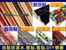 De-Fy 蝶衣精品 Q系列 木紋各式 45x200cm 防潑水PVC 自黏壁紙壁貼窗貼牆貼Diy創意貼