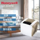 (((福利電器)))Honeywell 7-14坪抗敏抑菌空氣清淨機 HAP-802WTW   新一代觸控機種 全新公司貨