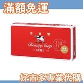 【免運費】【好市多專業代購】 牛乳石鹼玫瑰滋潤型香皂 肥皂 100公克18入
