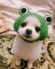 寵物針織帽子青蛙頭套 手工毛線帽子頭套頭飾『洛小仙女鞋』