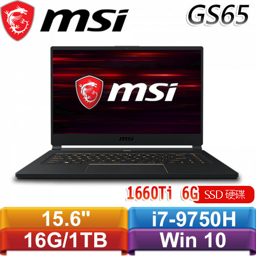 MSI微星 GS65 Stealth 9SD-1026TW 15.6吋旗艦款筆電 GTX1660TI