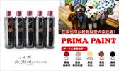 *WANG*黑色補【超取/宅配免運組】PRIMA PAINT日本進口貴賓狗專用 貴賓染色洗毛精250ml 贈稀釋瓶*1