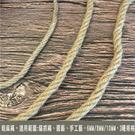 10mm 10米、散賣 粗麻繩 黃麻繩 ...