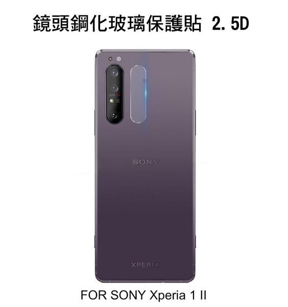 ~愛思摩比~SONY Xperia 1 II 鏡頭玻璃貼 鏡頭貼 保護貼 2.5D 硬度9H